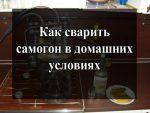 Рецепт самогона в домашних условиях – способы приготовления в домашних условиях, как приготовить качественный самогон своими руками