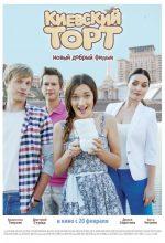 Смотреть торт киевский – Фильм Киевский торт (2014) смотреть онлайн в HD качестве 720