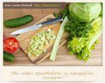 Листовой сельдерей блюда – Сельдерей листья – 269 рецептов с фото