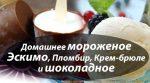 Мороженое сливочное в домашних условиях – Как приготовить мороженое в домашних условиях 4 рецепта без мороженицы. Сливочное эскимо, крем-брюле, советский пломбир и шоколадное мороженое из сметаны.