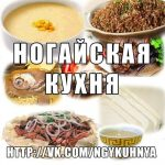 Ногайские блюда – Ногайская кухня — рецепты ногайской кухни