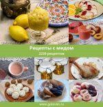 Блюда с медом рецепты – Мед, рецепты приготовления полезных и вкусных блюд с медом с фото на Вкусо.ру