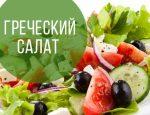Греческий салат готовим дома – Салат «Греческий»: классические пошаговые рецепты. Готовим вкусный, полезный и свежий греческий салат по классическим рецептам – Женское мнение