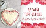 Торт сердце как украсить – Как украсить торт в виде сердца в домашних условиях на День святого Валентина 2019